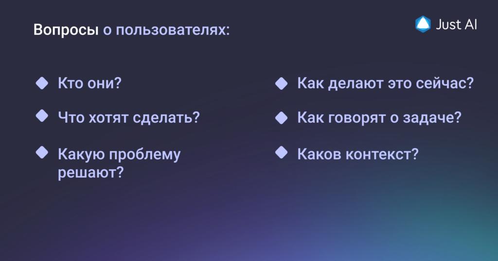 Перед разработкой сценария задайте себе эти вопросы о пользователях